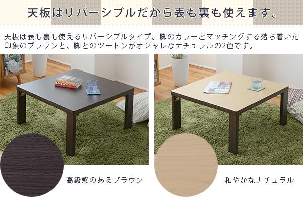 天板は気分やお部屋のレイアウトに合わせて、木目が美しいブラウンとナチュラルの2色を使い分けることができます。